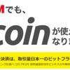 ネット通販のビックカメラ.comでもビットコイン決済が可能に!
