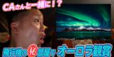 【新作公開】◤CAさん神対応◢飛行機のそんな場所で?ドキドキオーロラ観賞!JALさんあざしたっ!