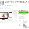 オンライン学習プラットフォーム「Udemy」の講座に登録する