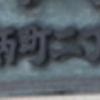 【練馬区】田柄町