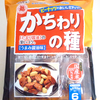 【かちわりの種】たまり醤油の堅焼きおかきとピーナッツ