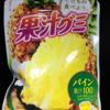 105日目 果汁グミ パイン【「パインアップル」と「パイナップル」は違うの?】