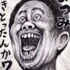 司法試験と関係ない松山ケンイチの珍遊記の話。の巻