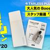 【VAPE】ベプログ ターレスプラスキャンペーン!【PR】