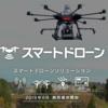 #597 都心駅と東京湾岸エリアでドローン配送実験 2021年度実施へ