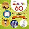 【CD】「NHKみんなのうた 60 アニバーサリー・ベスト〜YELL〜」が2021年5月19日に発売
