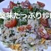 【炒飯 レシピ】簡単だけど大人の味付け…夏に美味しい「薬味たっぷりチャーハン」の作り方!※YouTube動画あり