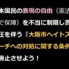 大阪市による『大阪市ヘイトスピーチへの対処に関する条例』制定は、日本国民に対する人権侵害です。