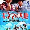 【映画感想】『キネマの天地』(1986) / 松竹大船撮影所50周年記念作品