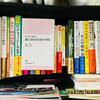 【読書】本好きなあなたのための、生き方にも通じる意識改革