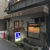 Web担当者Forum 2018 秋に参加しているマーケターにおすすめしたい虎ノ門近辺の喫茶店