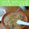 うなる旨さ!!香港にある上海版鹹豆漿(シェントウジャン):上海香港麺家が提供する威豆漿(ワイガウジジョン)