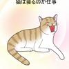 エッセイ漫画第31弾『猫は寝るのが仕事』