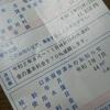 今日の魔太郎Gちゃん 2020年9月10日(木)水道料金70%減額!