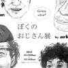 【告知】12.12-12.17『ぼくのおじさん展』 at レトロ印刷JAM(大阪中津)