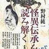 大島廣志 編『野村純一 怪異伝承を読み解く』(1)