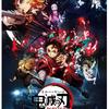 劇場版「鬼滅の刃」無限列車編DVD、Blu-rayが発売!