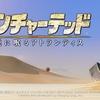 アンチャーテッド 砂漠に眠るアトランティス[PS3]シリーズ3作目!