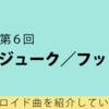 piapro ch-介紹VOCALOID歌曲的連載【第6回~Juke/Footwork】中文翻譯