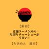 【新宿】老舗ラーメン屋の厚切りチャーシューがうまい!【らあめん 満来】