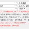 にほんブログ村 ブログランキングに登録してみた
