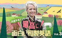 日本人の想像力から生まれた「ベッドタウン」「カンニングペーパー」【アンちゃんが語る和製英語の魅力】
