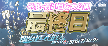 【最終日】宮島ダイヤモンドカップ【当たる競艇予想】得点率・順位を大公開!