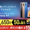 楽天スーパーDEALにて楽天回線対応SIMフリースマートフォンが最大50%還元。SPUでさらにポイント最大+15倍!