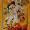 ネオジオは100メガショックの夢を見るか?(33)「ベースボールスターズ2」