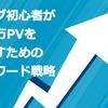 ブログ初心者が月間100万PVを目指すためのキーワード戦略