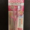 【レビュー】エジソンのお箸「初めて持つお箸」