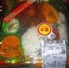 「サンエー」(為又店)の「5種のチーズインハンバーグ弁当」 249(半額)+税円 #LocalGuides