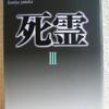 埴谷雄高「死霊 III」(講談社文芸文庫)第七章 《最後の審判》-2