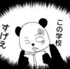 『アオイホノオ』 1巻 感想 漫画家さんの自伝的作品は絶対見たくなる!(よね?)