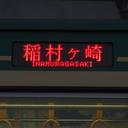 稲終〜江ノ電稲村ヶ崎行き最終50列車〜