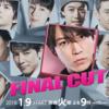 【ファイナルカット】第1話あらすじと視聴率7.2%!亀梨和也が復讐する男を演じるターゲットは杉本哲太