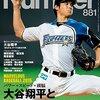 日本ハム大谷選手の凄さを本塁打率から見てみる