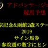 中京記念&函館2歳ステークス2019サイン馬券 参院選の数字