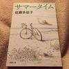 サマータイム/佐藤多佳子(1990)
