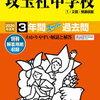 東京私立男子中学校フェスタ、明日6/9(日) 8:30~日本大学豊山中学校にて開催するそうです!