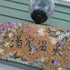 湯穴温泉(つあなおんせん)*宮崎県都城市