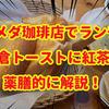 コメダ珈琲店でランチ!小倉トーストに紅茶を薬膳的に解説!