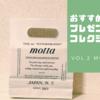 おすすめプレゼントコレクション vol.2