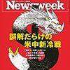 Newsweek (ニューズウィーク日本版) 2020年09月22日号 誤解だらけの米中新冷戦/ポスト安倍の日本はどこへ行く