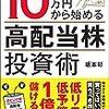 【読書ノート】10万円から始める高配当株投資術(60冊目)