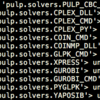 【Python】pulp CBC並列処理・ソルバー選択