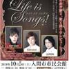 ☆diary☆素晴らしかった!!!『Life is Songs !』座間公演