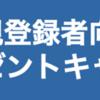 Zaif(ザイフ)のZAIFトークン無料プレゼントキャンペーンについて【新規登録者向け】