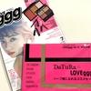 【LOVE ggg】2019/7 DaTuRaコスメ 7月増刊号【ラブジー】