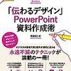伝わるデザイン PowerPoint資料作成術